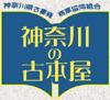 神奈川県古書籍商業協同組合